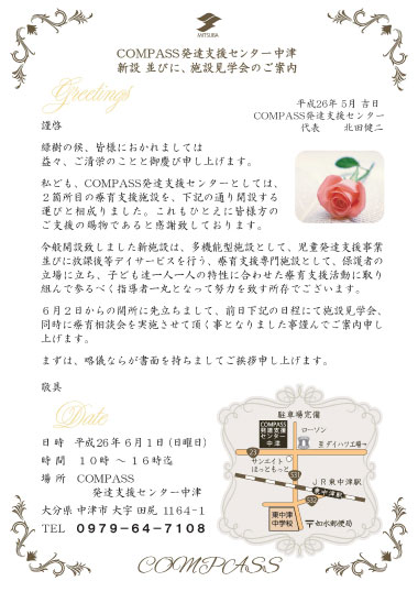 COMPASS中津_招待状.jpg