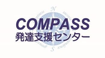 CONPASS発達支援センター映像用画像.jpg