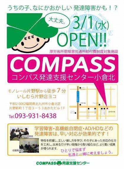 コンパス小倉北3月1日オープンチラシ.jpg