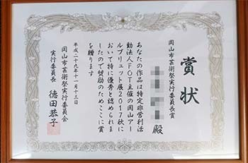 ブログ用賞状.jpg