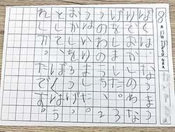 感想文(児).jpg