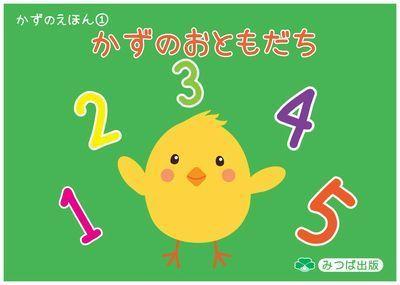 数字絵本�@ 数のおともだち 表紙_01.jpg