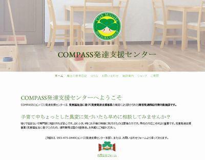 新COMPASS.jpg