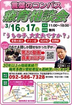 療育相談会 2018.03.16〜17ブログ用.jpg