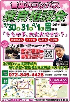 療育相談会 2018.03.30ブログ用.jpg