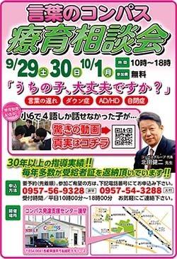 療育相談会 2018.09.29〜30 (コンパス諫早) .jpg