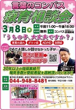 療育相談会 ブログ用.jpg